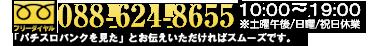 0120-932-391