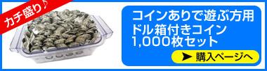 ドル箱付きコイン1000枚セット